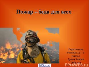 Пожар – беда для всех Подготовила Ученица 11 – б Класса Дувинг Мария 2008 год 90