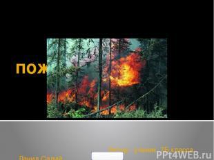 Автор: ученик 7Б класса Данил Салий МОУСОШ №1 Торфяные пожары 5klass.net