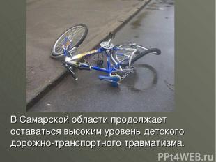 В Самарской области продолжает оставаться высоким уровень детского дорожно-транс
