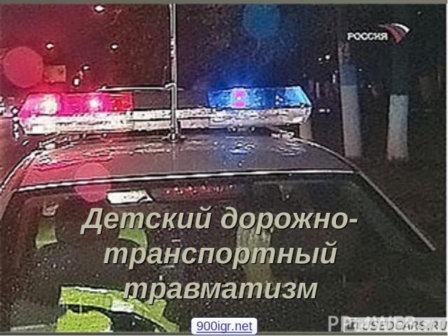 Детский дорожно-транспортный травматизм 900igr.net