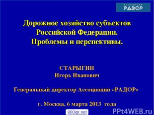 Дорожное хозяйство субъектов Российской Федерации. Проблемы и перспективы. СТАРЫ