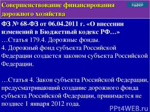 ФЗ № 68-ФЗ от 06.04.2011 г. «О внесении изменений в Бюджетный кодекс РФ…» …Стать