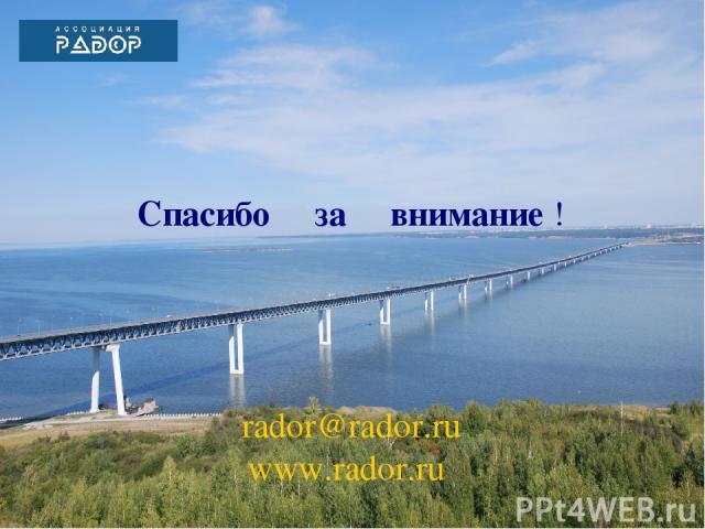 Спасибо за внимание ! rador@rador.ru www.rador.ru