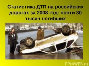 Статистика ДТП на российских дорогах за 2008 год: почти 30 тысяч погибших