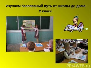 Изучаем безопасный путь от школы до дома 2 класс