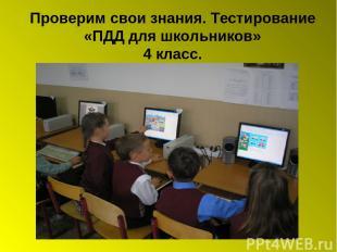Проверим свои знания. Тестирование «ПДД для школьников» 4 класс.