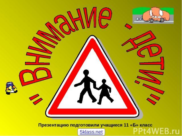 Презентацию подготовили учащиеся 11 «Б» класс 5klass.net