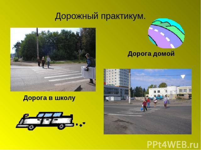 Дорожный практикум. Дорога в школу Дорога домой