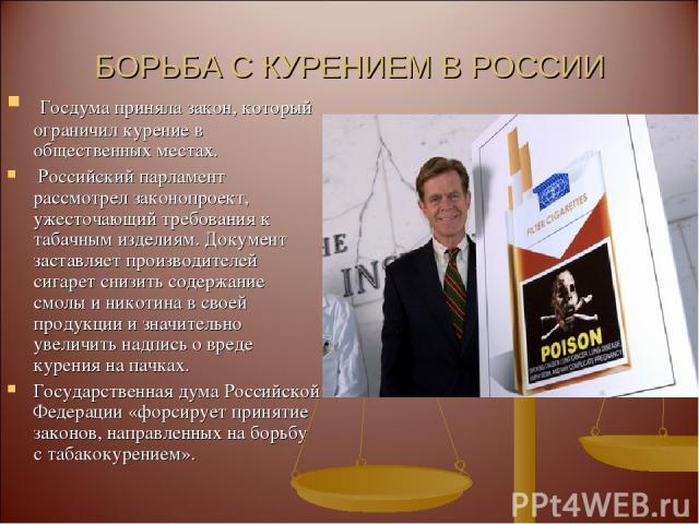 Статистика по табачным изделиям белорусские сигареты купить в томске