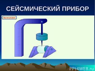 СЕЙСМИЧЕСКИЙ ПРИБОР
