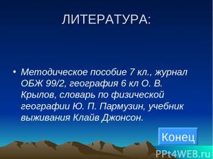 ЛИТЕРАТУРА: Методическое пособие 7 кл., журнал ОБЖ 99/2, география 6 кл О. В. Кр