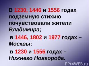 В 1230, 1446 и 1556 годах подземную стихию почувствовали жители Владимира; в 144