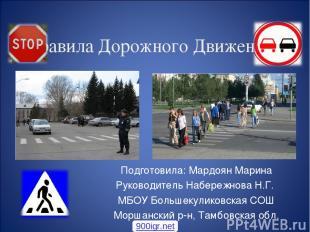 Правила Дорожного Движения Подготовила: Мардоян Марина Руководитель Набережнова