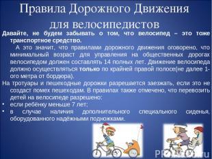 Правила Дорожного Движения для велосипедистов Давайте, не будем забывать о том,