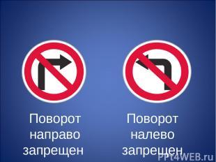 Поворот направо запрещен Поворот налево запрещен