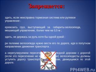 Запрещается: Ездить, если неисправна тормозная система или рулевое управление ;