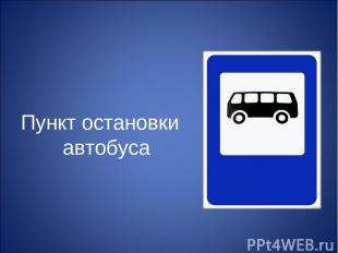 Пункт остановки автобуса