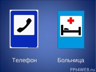 Больница Телефон