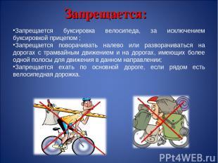 Запрещается: Запрещается буксировка велосипеда, за исключением буксировкой прице