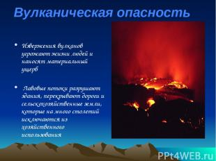 Вулканическая опасность Извержения вулканов угрожают жизни людей и наносят матер
