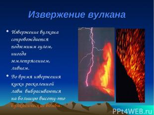 Извержение вулкана Извержение вулкана сопровождается подземным гулом, иногда зем