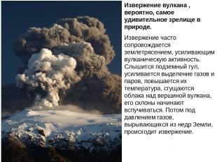 Извержение вулкана , вероятно, самое удивительное зрелище в природе. Извержение