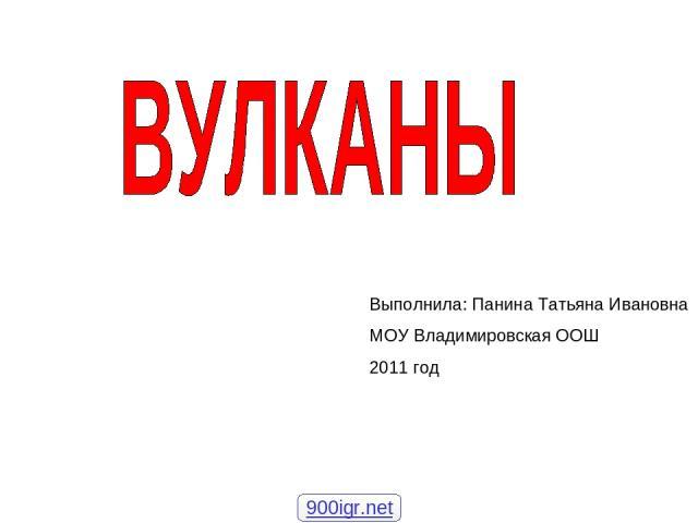 Выполнила: Панина Татьяна Ивановна МОУ Владимировская ООШ 2011 год 900igr.net