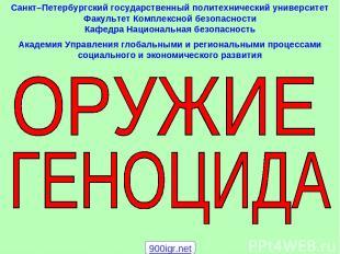 Санкт–Петербургский государственный политехнический университет Факультет Компле