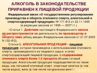 АЛКОГОЛЬ В ЗАКОНОДАТЕЛЬСТВЕ ПРИРАВНЕН К ПИЩЕВОЙ ПРОДУКЦИИ Федеральный закон «О г