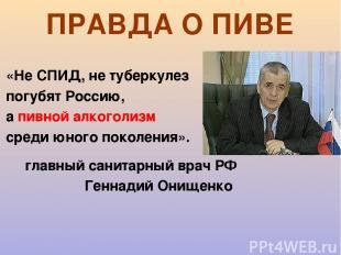 ПРАВДА О ПИВЕ «Не СПИД, не туберкулез погубят Россию, а пивной алкоголизм среди