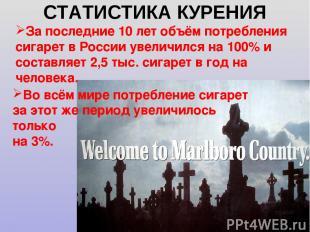 СТАТИСТИКА КУРЕНИЯ За последние 10 лет объём потребления сигарет в России увелич