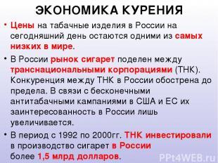 ЭКОНОМИКА КУРЕНИЯ Цены на табачные изделия в России на сегодняшний день остаются