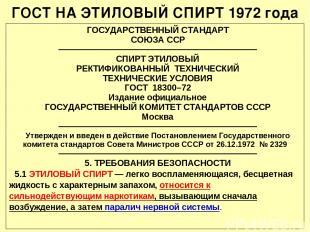 ГОСТ НА ЭТИЛОВЫЙ СПИРТ 1972 года ГОСУДАРСТВЕННЫЙ СТАНДАРТ СОЮЗА ССР ————————————