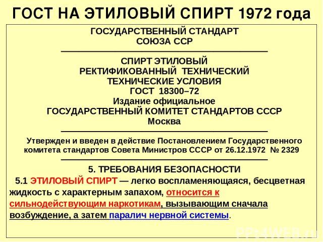 ГОСТ НА ЭТИЛОВЫЙ СПИРТ 1972 года ГОСУДАРСТВЕННЫЙ СТАНДАРТ СОЮЗА ССР ——————————————————————— СПИРТ ЭТИЛОВЫЙ РЕКТИФИКОВАННЫЙ ТЕХНИЧЕСКИЙ ТЕХНИЧЕСКИЕ УСЛОВИЯ ГОСТ 18300–72 Издание официальное ГОСУДАРСТВЕННЫЙ КОМИТЕТ СТАНДАРТОВ СССР Москва —————————————…