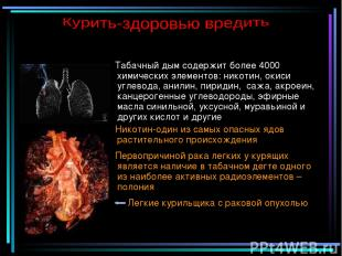 Табачный дым содержит более 4000 химических элементов: никотин, окиси углевода,