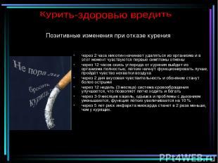 Позитивные изменения при отказе курения через 2 часа никотин начинает удаляться