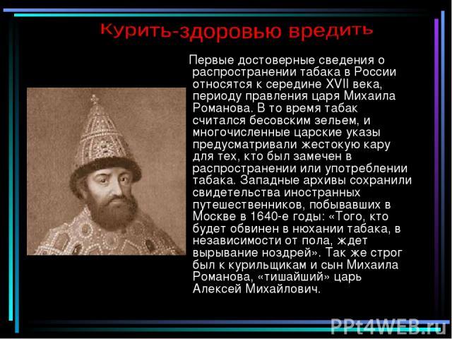 Первые достоверные сведения о распространении табака в России относятся к середине XVII века, периоду правления царя Михаила Романова. В то время табак считался бесовским зельем, и многочисленные царские указы предусматривали жестокую кару для тех, …