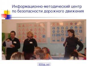 Информационно-методический центр по безопасности дорожного движения 900igr.net