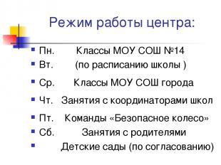 Режим работы центра: Пн. Классы МОУ СОШ №14 Вт. (по расписанию школы ) Ср. Класс