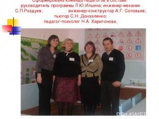 Сформирована команда педагогов в составе: руководитель программы Л.Ю.Ильина; инж