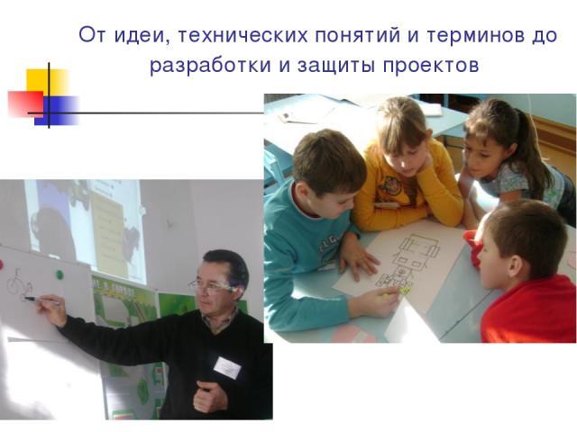 От идеи, технических понятий и терминов до разработки и защиты проектов