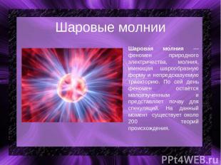 Шаровые молнии Шарова я мо лния — феномен природного электричества, молния, имею