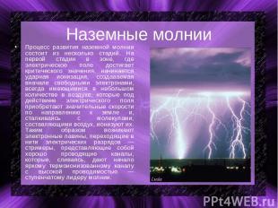 Наземные молнии Процесс развития наземной молнии состоит из несколько стадий. На