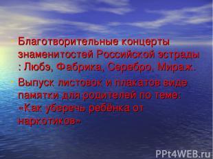 Благотворительные концерты знаменитостей Российской эстрады : Любэ, Фабрика, Сер