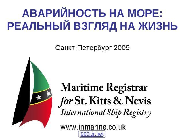 АВАРИЙНОСТЬ НА МОРЕ: РЕАЛЬНЫЙ ВЗГЛЯД НА ЖИЗНЬ Санкт-Петербург 2009 900igr.net