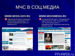 МЧС В СОЦ.МЕДИА WWW.MCHS.GOV.RU Официальный портал: документы, оперативная инфор