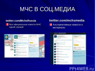 МЧС В СОЦ.МЕДИА twitter.com/MchsRussia Все официальные новости МЧС одной строкой