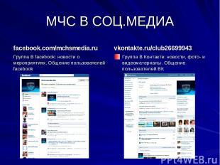 МЧС В СОЦ.МЕДИА facebook.com/mchsmedia.ru vkontakte.ru/club26699943 Группа В Кон