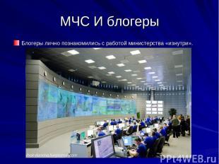 МЧС И блогеры Блогеры лично познакомились с работой министерства «изнутри».