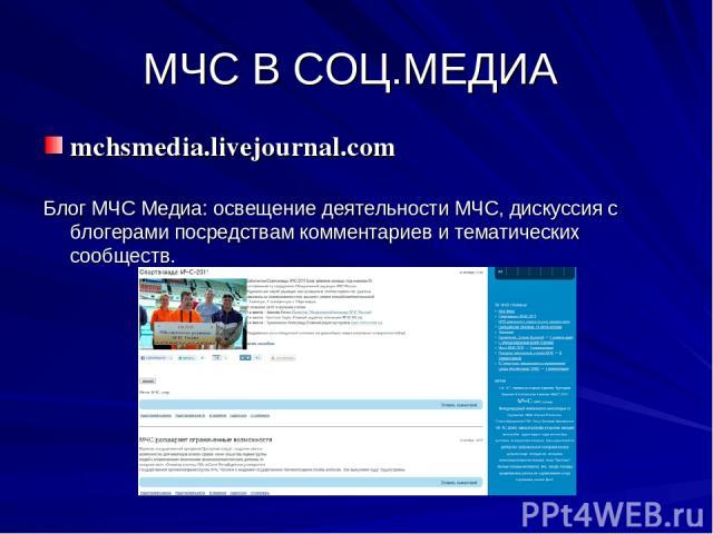 МЧС В СОЦ.МЕДИА mchsmedia.livejournal.com Блог МЧС Медиа: освещение деятельности МЧС, дискуссия с блогерами посредствам комментариев и тематических сообществ.